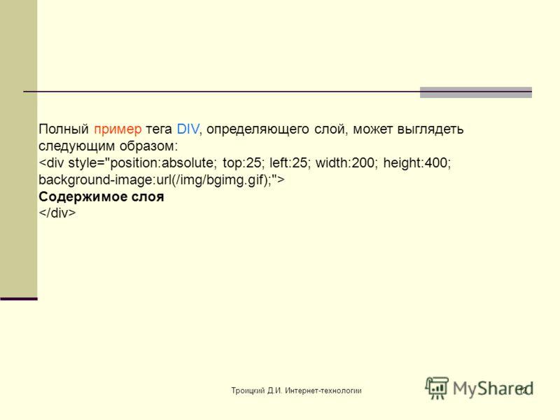 Троицкий Д.И. Интернет-технологии12 Полный пример тега DIV, определяющего слой, может выглядеть следующим образом: Содержимое слоя