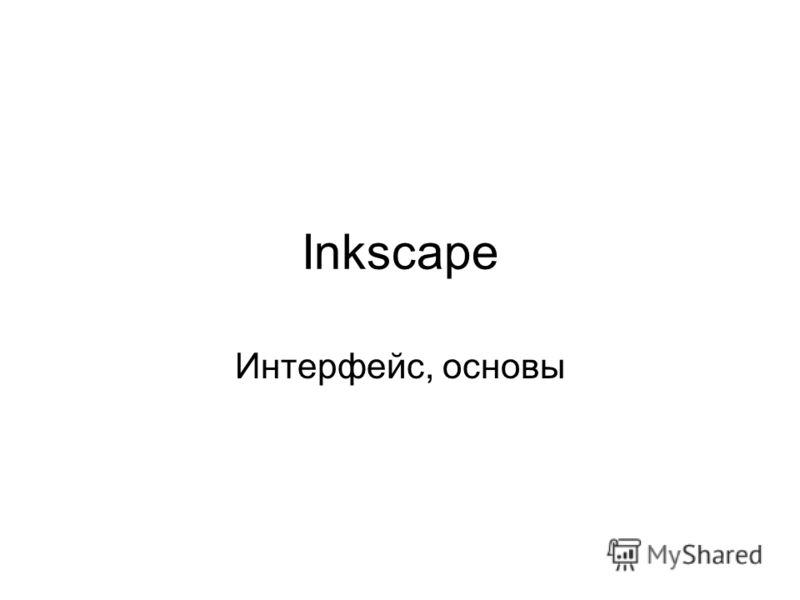 Inkscape Интерфейс, основы