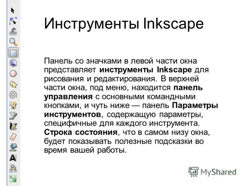 ... Панель инструментов 3. Контекстная: www.myshared.ru/slide/52113