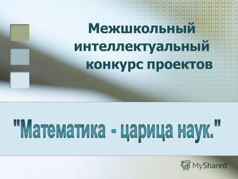 Межшкольный интеллектуальный конкурс проектов