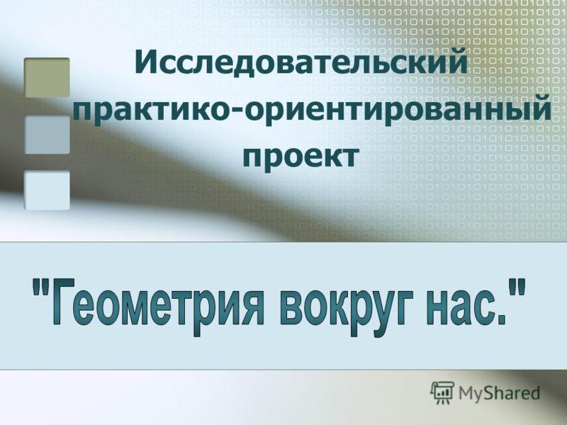 Исследовательский практико-ориентированный проект