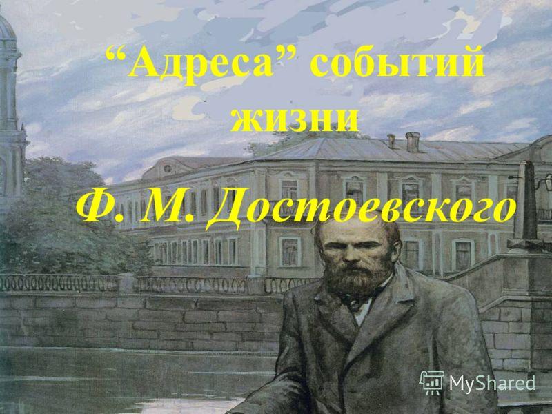 Адреса событий жизни Ф. М. Достоевского