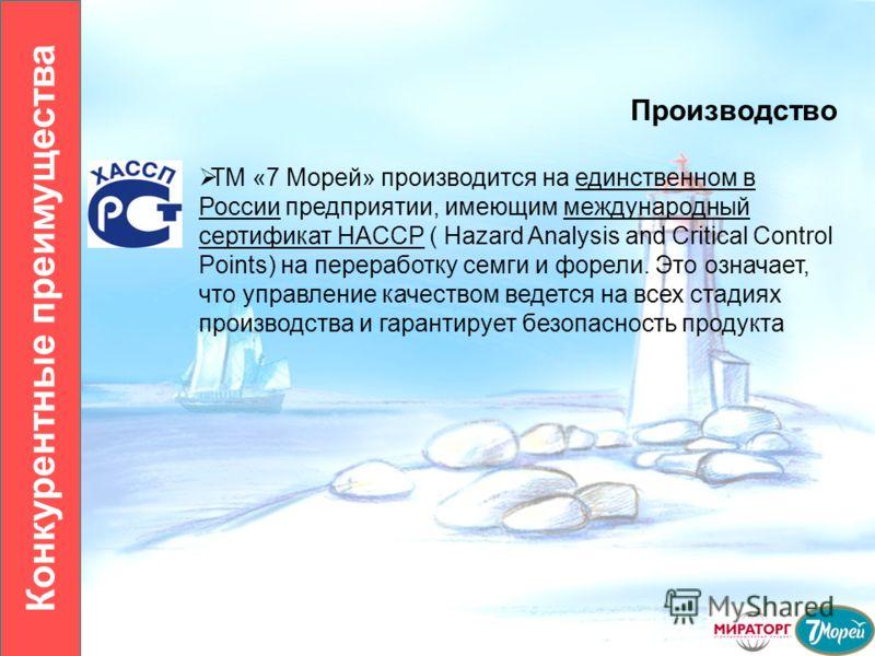 Производство ТМ «7 Морей» производится на единственном в России предприятии, имеющим международный сертификат HACCP ( Hazard Analysis and Critical Control Points) на переработку семги и форели. Это означает, что управление качеством ведется на всех с