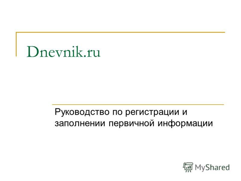 Dnevnik.ru Руководство по регистрации и заполнении первичной информации