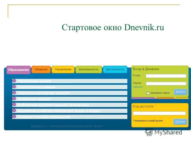 Стартовое окно Dnevnik.ru