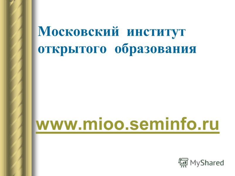Московский институт открытого образования www.mioo.seminfo.ru