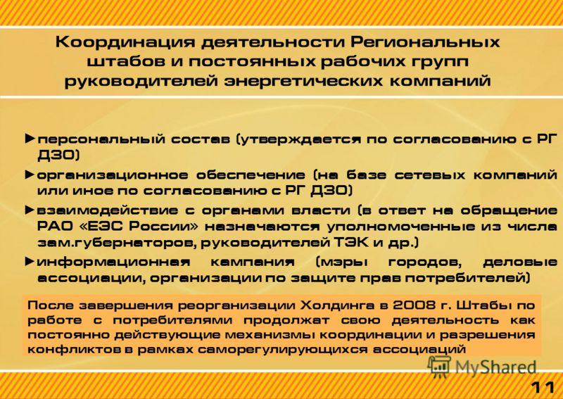 11 персональный состав (утверждается по согласованию с РГ ДЗО) организационное обеспечение (на базе сетевых компаний или иное по согласованию с РГ ДЗО) взаимодействие с органами власти (в ответ на обращение РАО «ЕЭС России» назначаются уполномоченные