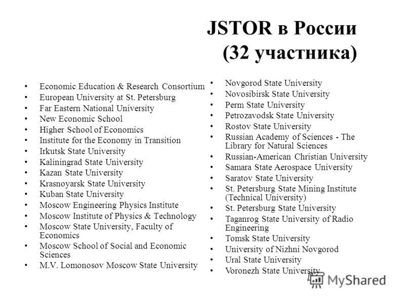 JSTOR в России (32 участника) Economic Education & Research Consortium European University at St. Petersburg Far Eastern National University New Economic School Higher School of Economics Institute for the Economy in Transition Irkutsk State Universi