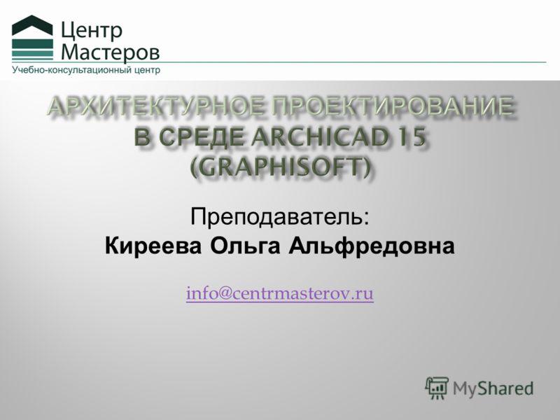 Преподаватель : Киреева Ольга Альфредовна info@centrmasterov.ru