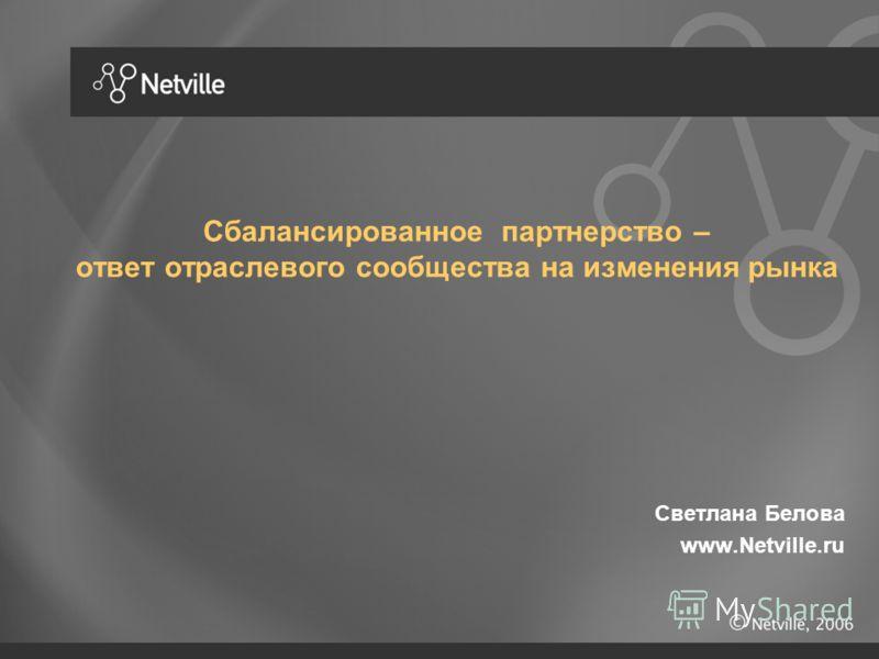 Сбалансированное партнерство – ответ отраслевого сообщества на изменения рынка Светлана Белова www.Netville.ru