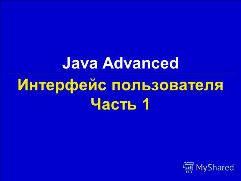 Java Advanced Интерфейс пользователя Часть 1