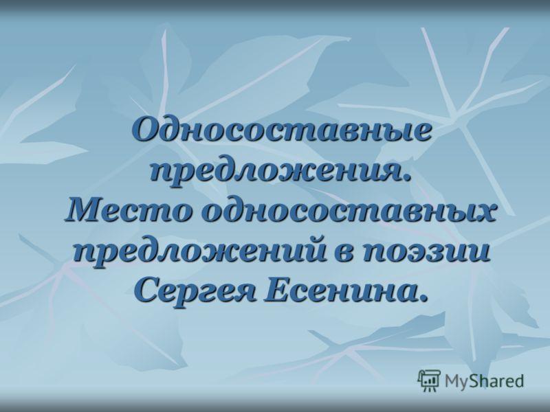 Односоставные предложения. Место односоставных предложений в поэзии Сергея Есенина.