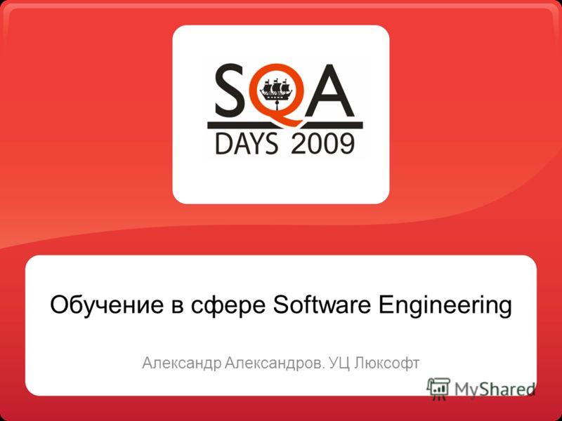 Обучение в сфере Software Engineering Александр Александров. УЦ Люксофт
