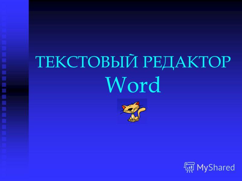 ТЕКСТОВЫЙ РЕДАКТОР Word