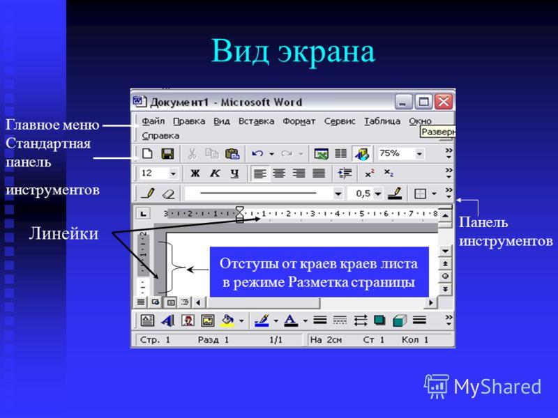 Программа для печатания текстовых документов скачать бесплатно