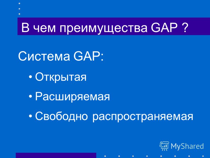 В чем преимущества GAP ? Система GAP: Открытая Расширяемая Свободно распространяемая
