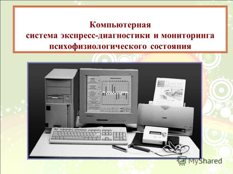 Компьютерная система экспресс-диагностики и мониторинга психофизиологического состояния