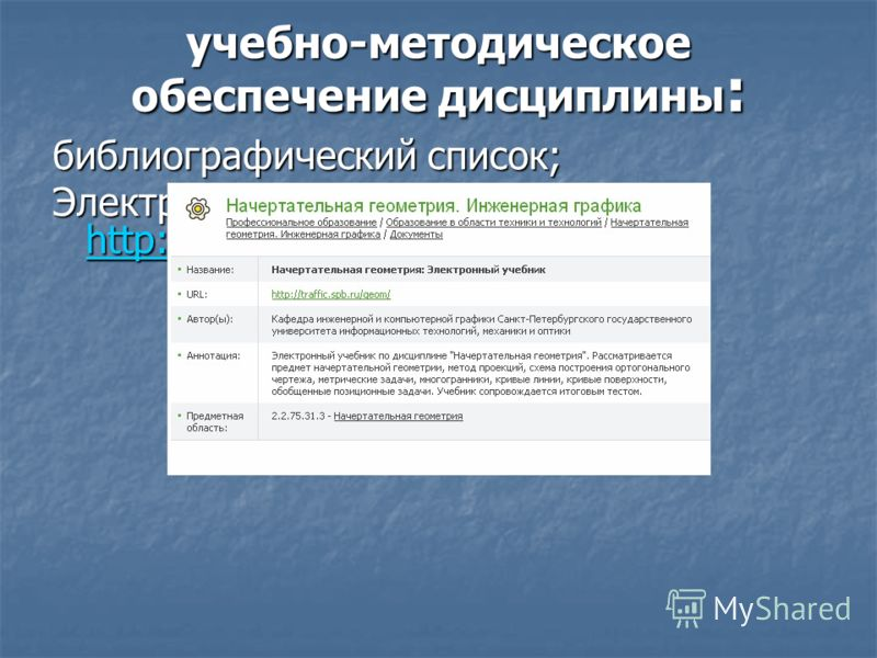 учебно-методическое обеспечение дисциплины : библиографический список; Электронный уче6ник http://spline.ifmo.ru/ch/splash.php http://spline.ifmo.ru/ch/splash.php http://spline.ifmo.ru/ch/splash.php