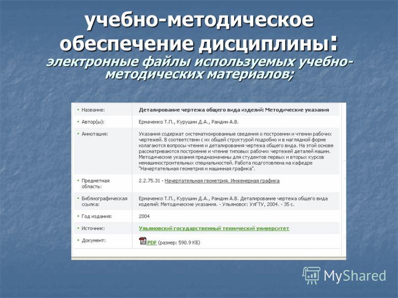 учебно-методическое обеспечение дисциплины : электронные файлы используемых учебно- методических материалов;
