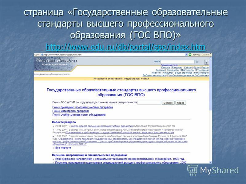 страница «Государственные образовательные стандарты высшего профессионального образования (ГОС ВПО)» http://www.edu.ru/db/portal/spe/index.htm http://www.edu.ru/db/portal/spe/index.htm http://www.edu.ru/db/portal/spe/index.htm