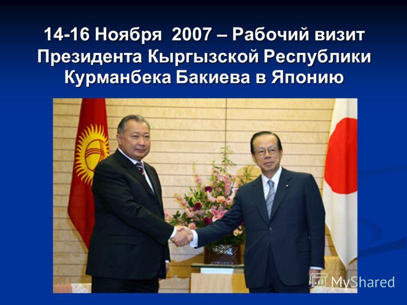 14-16 Ноября 2007 – Рабочий визит Президента Кыргызской Республики Курманбека Бакиева в Японию