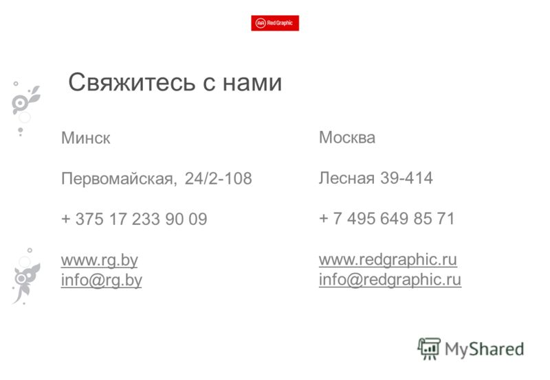 Москва Лесная 39-414 + 7 495 649 85 71 www.redgraphic.ru info@redgraphic.ru Свяжитесь с нами Минск Первомайская, 24/2-108 + 375 17 233 90 09 www.rg.by info@rg.bу