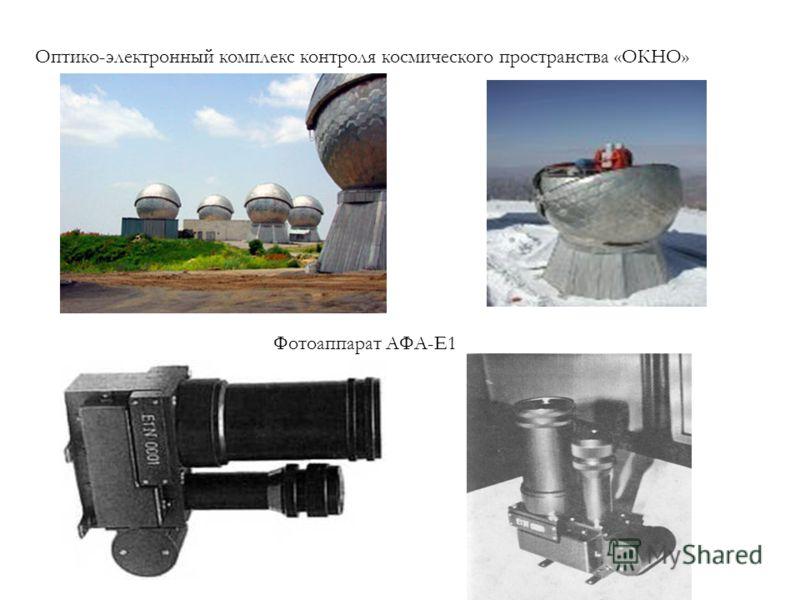 Оптико-электронный комплекс контроля космического пространства «ОКНО» Фотоаппарат АФА-Е1
