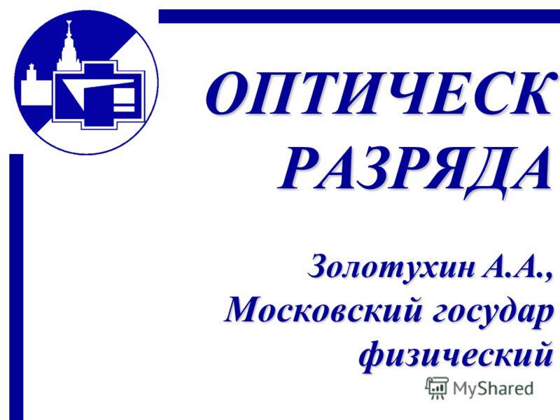 ОПТИЧЕСК РАЗРЯДА Золотухин А.А., Московский государ физический