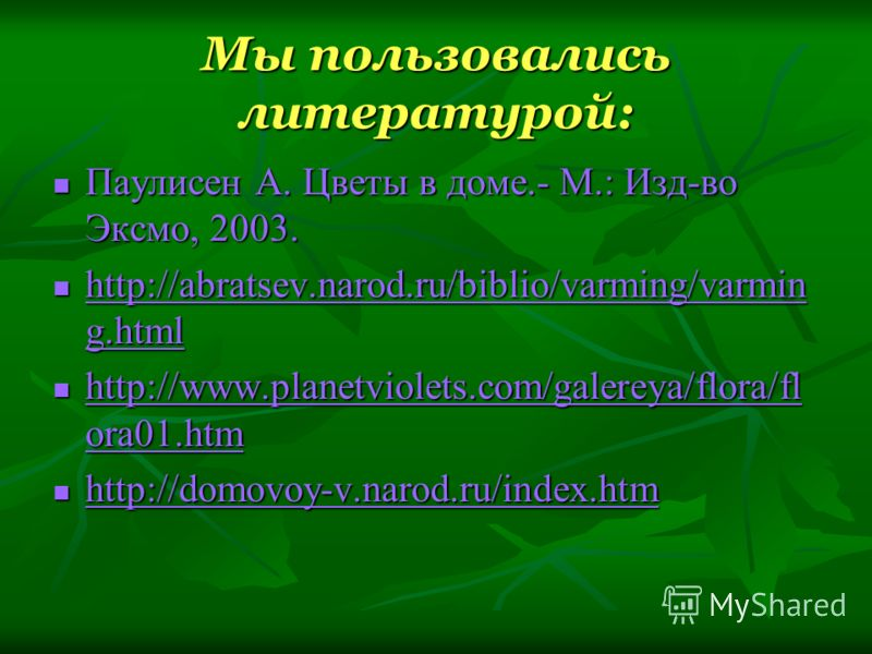 Мы пользовались литературой: Паулисен А. Цветы в доме.- М.: Изд-во Эксмо, 2003. Паулисен А. Цветы в доме.- М.: Изд-во Эксмо, 2003. http://abratsev.narod.ru/biblio/varming/varmin g.html http://abratsev.narod.ru/biblio/varming/varmin g.html http://abra