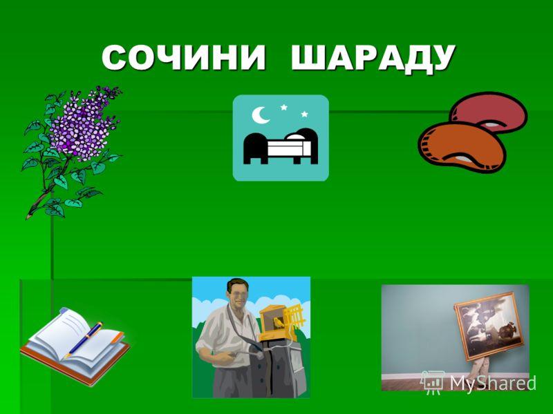 СОЧИНИ ШАРАДУ