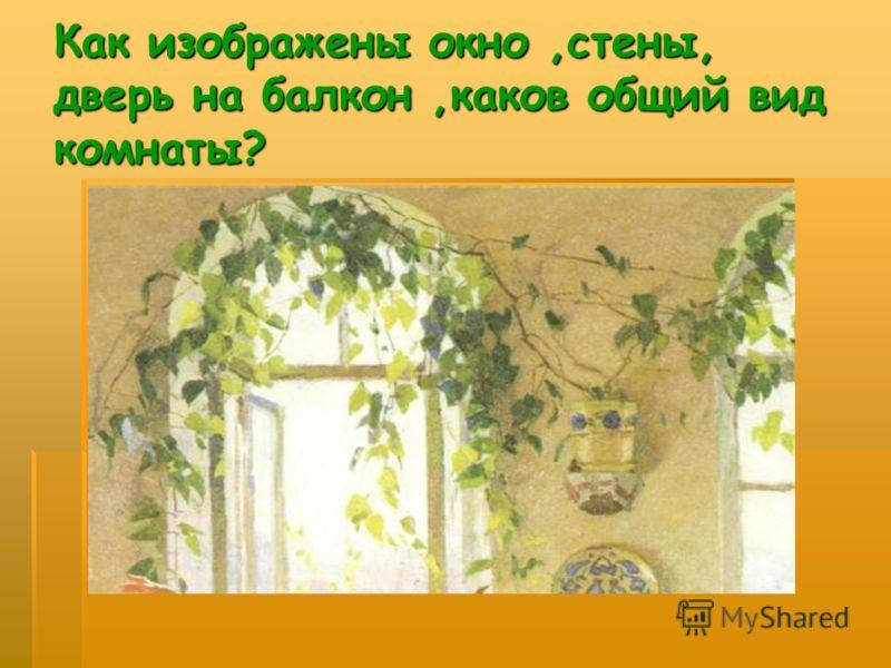 Как изображены окно,стены, дверь на балкон,каков общий вид комнаты?