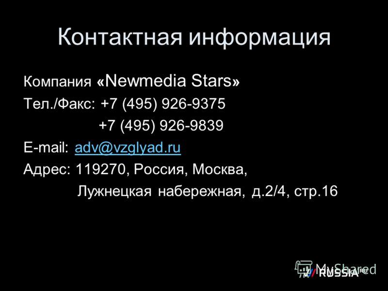 Контактная информация Компания « Newmedia Stars » Тел./Факс: +7 (495) 926-9375 +7 (495) 926-9839 E-mail: adv@vzglyad.ru@vzglyad.ru Адрес: 119270, Россия, Москва, Лужнецкая набережная, д.2/4, стр.16