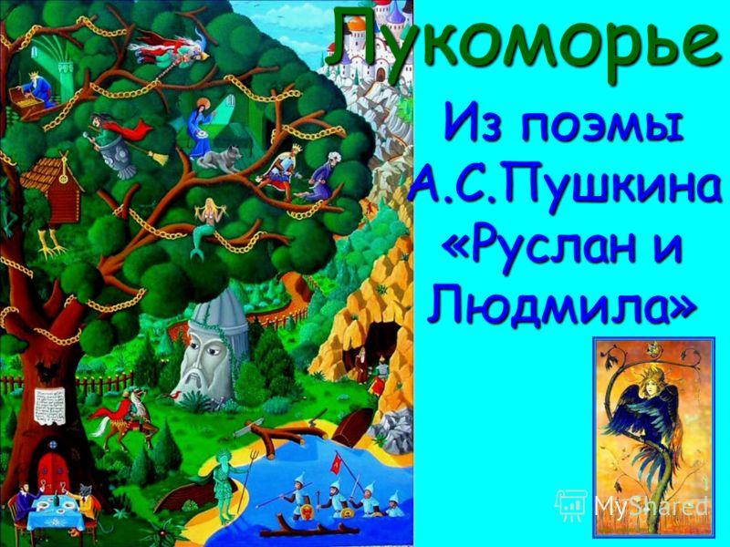 Лукоморье Из поэмы А.С.Пушкина «Руслан и Людмила»