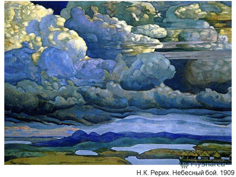 Н.К. Рерих. Небесный бой. 1909