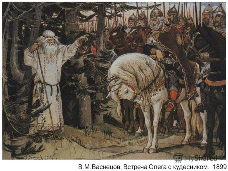 В.М.Васнецов, Встреча Олега с кудесником. 1899