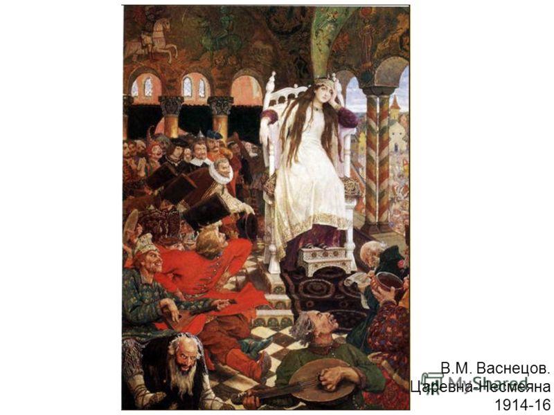 В.М. Васнецов. Царевна-Несмеяна 1914-16