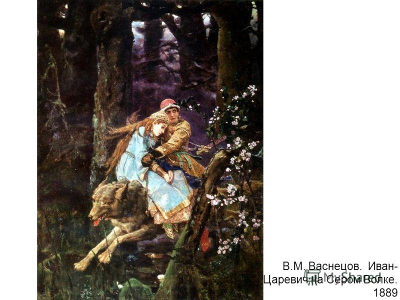 В.М. Васнецов. Иван- Царевич на Сером Волке. 1889
