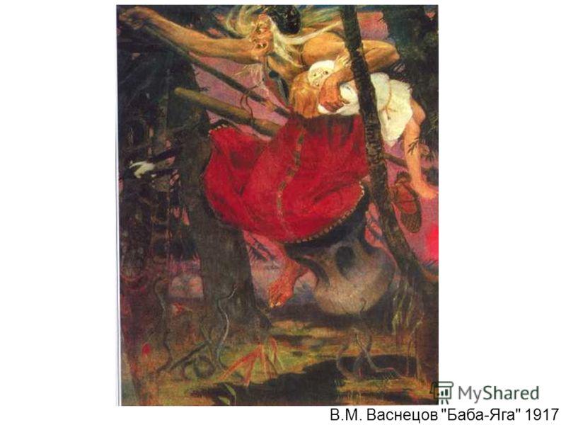 В.М. Васнецов Баба-Яга 1917