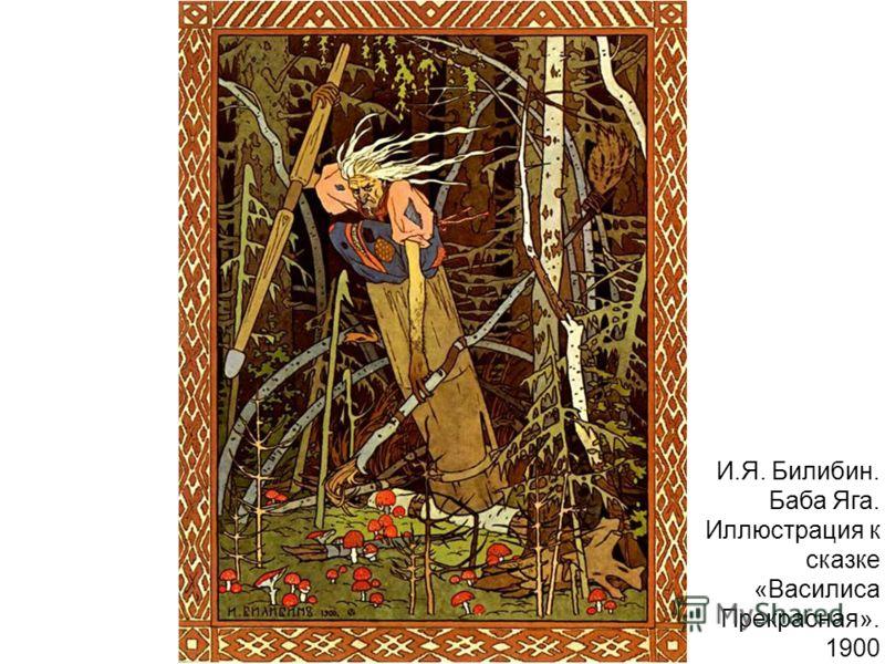 И.Я. Билибин. Баба Яга. Иллюстрация к сказке «Василиса Прекрасная». 1900
