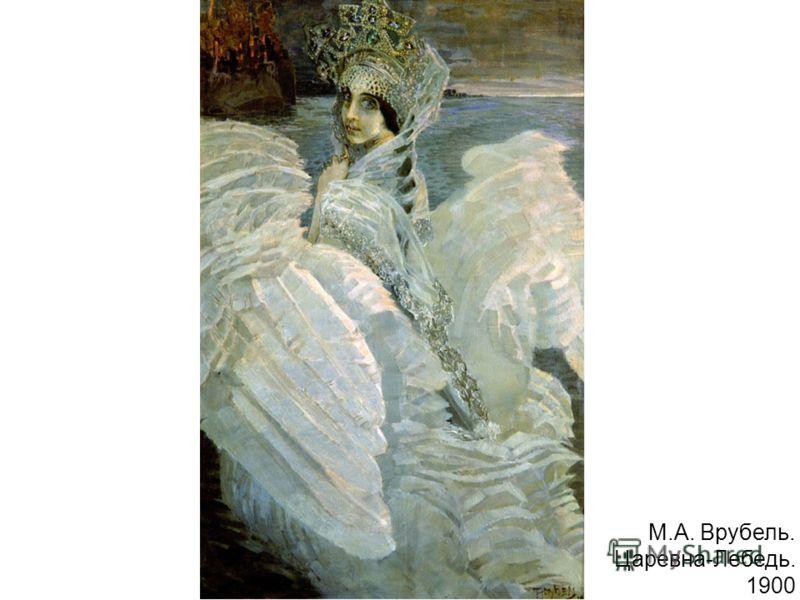 М.А. Врубель. Царевна-Лебедь. 1900