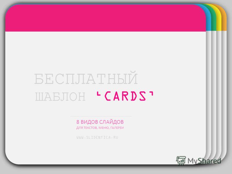 WINTER Template БЕСПЛАТНЫЙ ШАБЛОН CARDS 8 ВИДОВ СЛАЙДОВ ДЛЯ ТЕКСТОВ, МЕНЮ, ГАЛЕРЕИ WWW.SLIDENTICA.RU