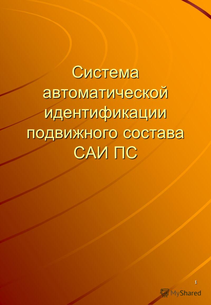 1 Система автоматической идентификации подвижного состава САИ ПС