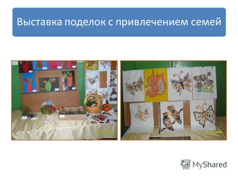 Выставка поделок с привлечением семей
