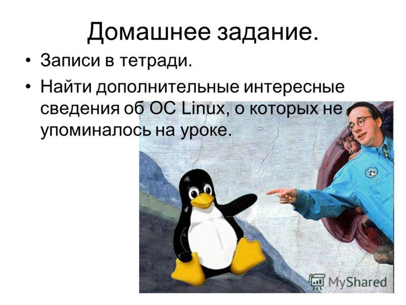 Домашнее задание. Записи в тетради. Найти дополнительные интересные сведения об ОС Linux, о которых не упоминалось на уроке.
