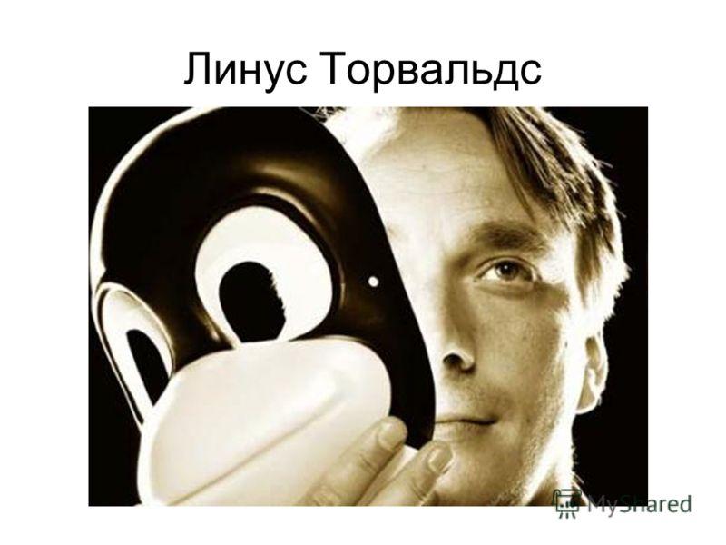 Линус Торвальдс