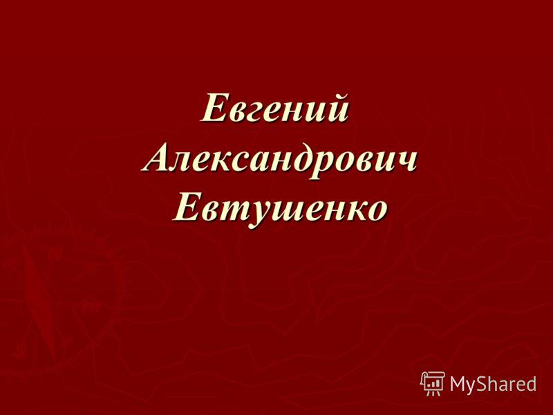 презентация о писателе евтушенко