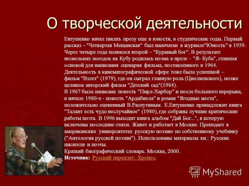 О творческой деятельности Евтушенко начал писать прозу еще в юности, в студенческие годы. Первый рассказ -