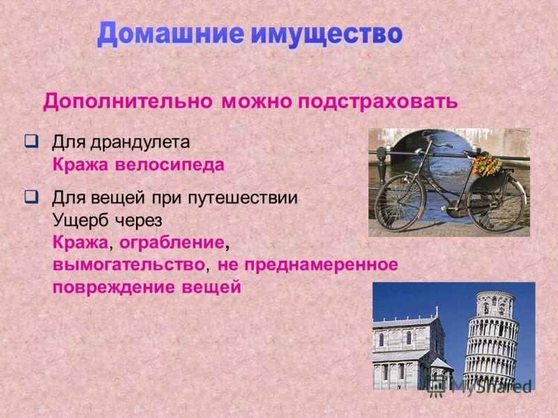 Для драндулета Кража велосипеда Для вещей при путешествии Ущерб через Кража, ограбление, вымогательство, не преднамеренное повреждение вещей Дополнительно можно подстраховать