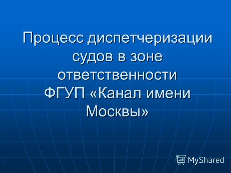 Процесс диспетчеризации судов в зоне ответственности ФГУП «Канал имени Москвы»