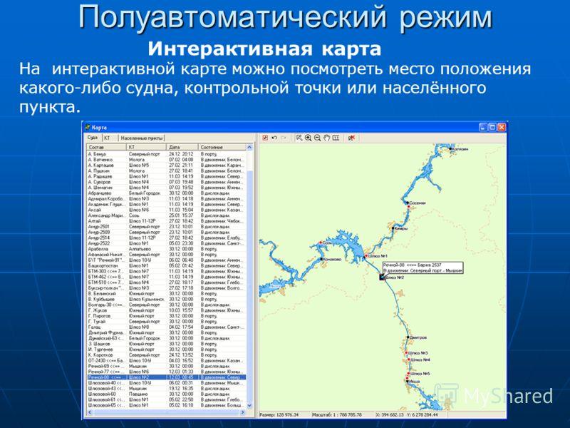 Полуавтоматический режим Интерактивная карта На интерактивной карте можно посмотреть место положения какого-либо судна, контрольной точки или населённого пункта.